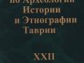 Обложка МАИЭТ-22