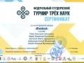 sertifikatttn2017