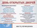Obyavlenie_Institut_ekonomiki_i_upravlenia_NOYaBR_2016