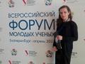 Замковская А. Победитель Всероссийского форума молодых ученых