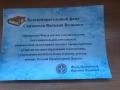 Книга – Крыму
