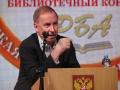XXI Ежегодная Конференция Российской библиотечной ассоциации