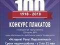 плакат КФУ заставка