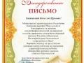 благод-письмо Калмыкии весна 2018