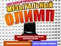 музолимп-web-2
