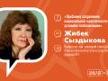 Sizdikova