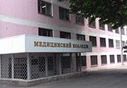 Медицинский колледж