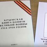 """Презентация книг """"Крымской книги памяти Великой Войны 1914-1918 гг."""""""