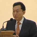 Визит экс премьер-министра Японии Юкито Хатояма