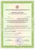 Свидетельство о государственной аккредитации №1227