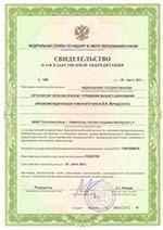 Свидетельство о государственной аккредитации №1228
