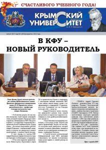 Газета КФУ