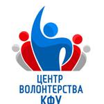 001_Центр волонтерства КФУ