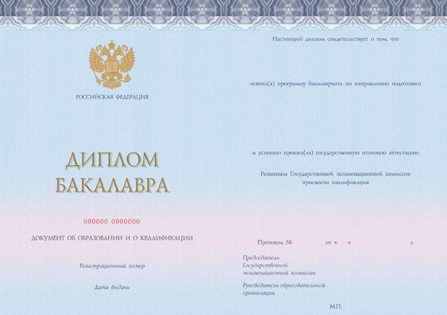 Образцы выдаваемых документов Крымский федеральный университет Диплом специалиста