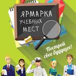 yarmarka-uchebnykh-mest