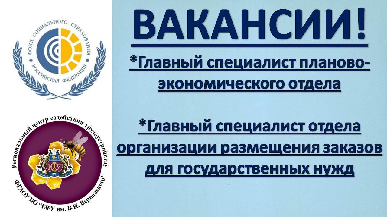 Главный специалист финансово-экономического отдела должностная инструкция