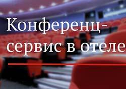 konferen