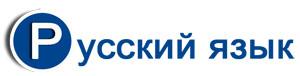 russkij_jazyk