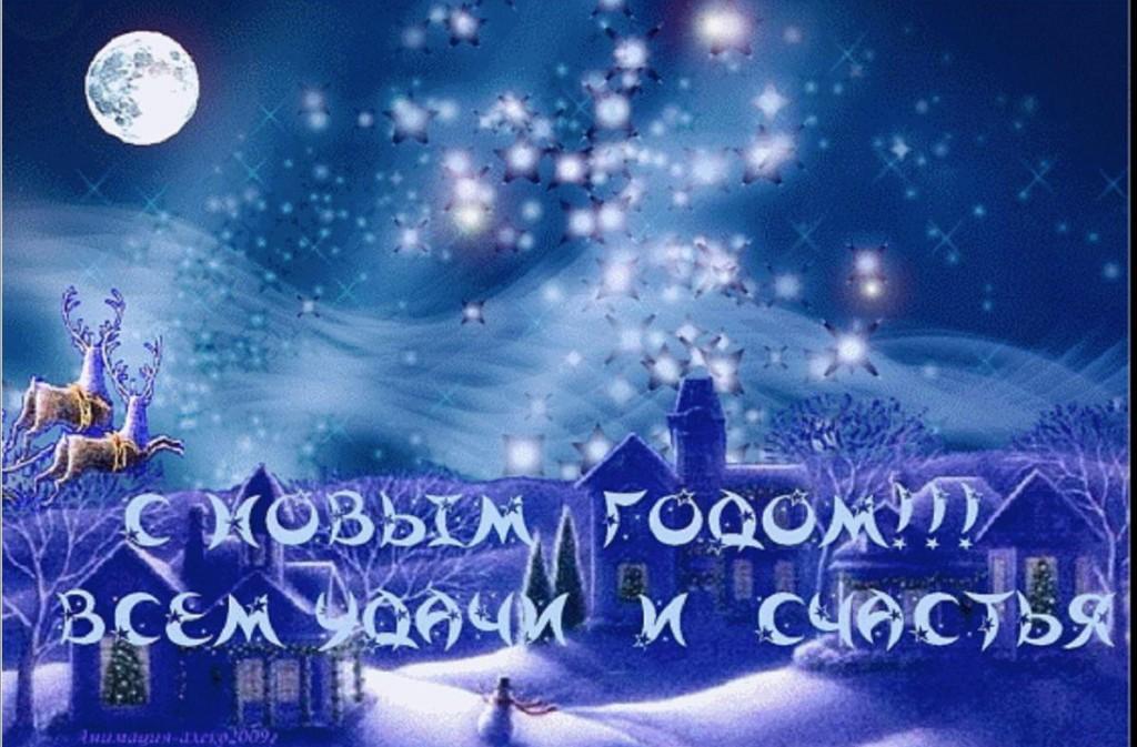 s_novym_godom