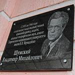 Otkryitie memorialnoy doski v chest V.M. Shumskogo