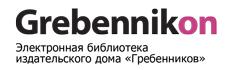 баннер Grebennikon