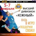 КФУ Баскетбол