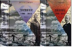 Никольский, Б. В. Дневник. 1896–1918