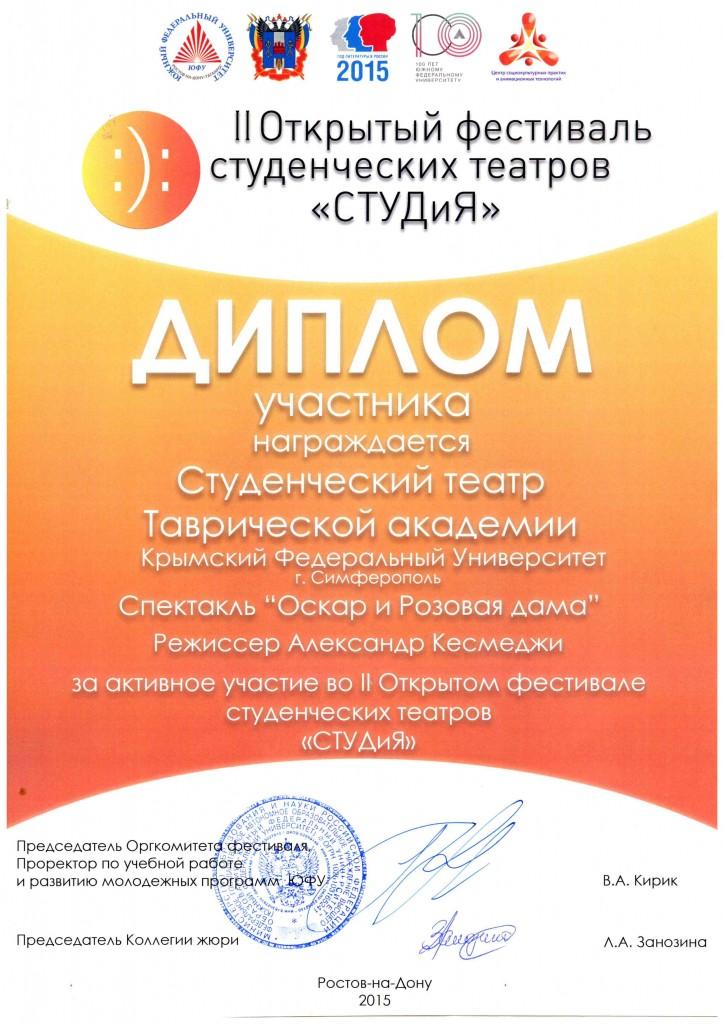 doc00618320160212083743