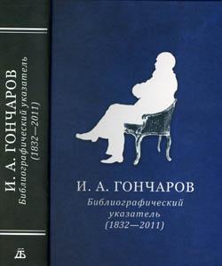 И. А. Гончаров : библиографический указатель (1832–2011)