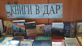 «Книга – Крыму»