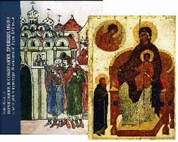 Маханько М.А. Почитание и собирание древних икон в истории и культуре Московской Руси XVI века
