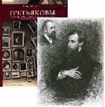 Братья Павел Михайлович и Сергей Михайлович Третьяковы