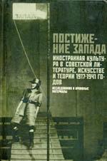 Постижение Запада. Иностранная культура в советской литературе, искусстве и теории