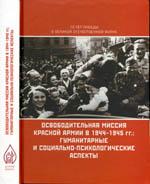 Сенявский А.С. Освободительная миссия Красной Армии в 1944–1945 гг.