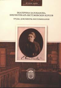 Екатерина Балобанова, библиотекарь бестужевских курсов