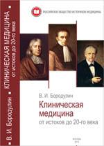 Бородулин В. И. Клиническая медицина