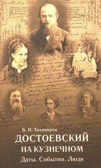 Тихомиров Б. Н. Достоевский на Кузнечном