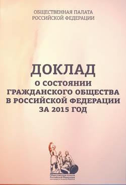 Доклад о состоянии гражданского общества в Российской Федерации за 2015 год
