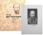 Образ Достоевского в фотографиях, живописи, графике, скульптуре