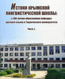 Истоки крымской лингвистической школы