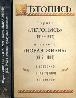 Журнал «Летопись» (1915–1917) и газета «Новая жизнь» (1917–1918)