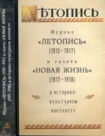 Журнал «Летопись» (1915–1917) и газета «Новая жизнь»