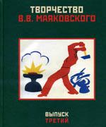 Творчество В.В. Маяковского