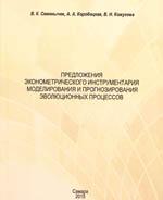 Предложения эконометрического инструментария моделирования и прогнозирования эволюционных процессов