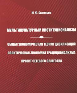 Савельев М. Ю. Мультикультурный институционализм