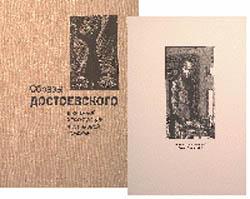 Образы Достоевского в книжной иллюстрации и станковой графике