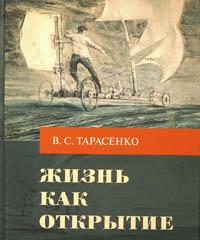 Тарасенко В. С. Жизнь как открытие