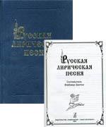 Русская лирическая песня