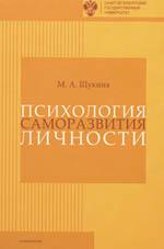 Щукина М. А. Психология саморазвития личности