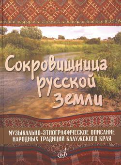 Сокровищница русской земли